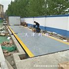沧州150吨大型汽车地磅|河北省汽车电子地磅厂家
