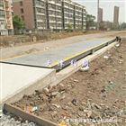60吨地磅/60T地上衡天津冷库建设安装