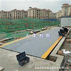 天津蓟县安装50吨电子地磅价格多少