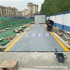 宁河县200噸電子地磅厂家