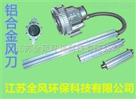 流水线漩涡气泵风刀