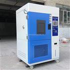 科迈KM-SN氙灯耐气候老化试验箱