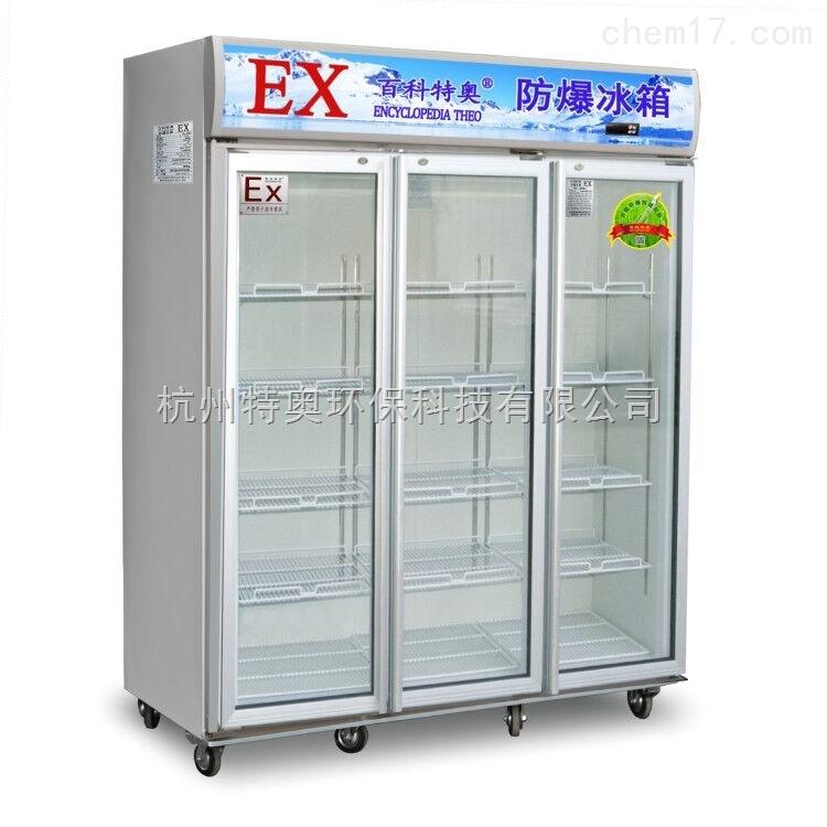 立柜式低温防爆冰箱