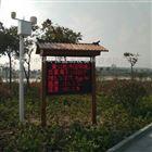 潮州湿地公园负氧离子实时监测