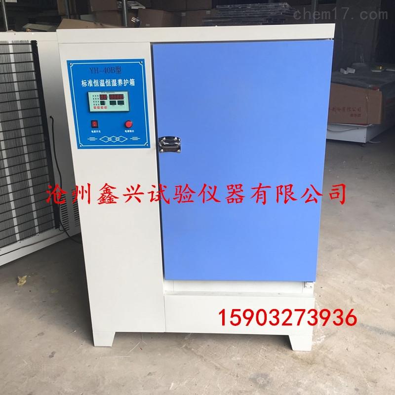YH-40/60/90B型混凝土标准养护箱/40B水泥砼标养箱/60B工地保温箱