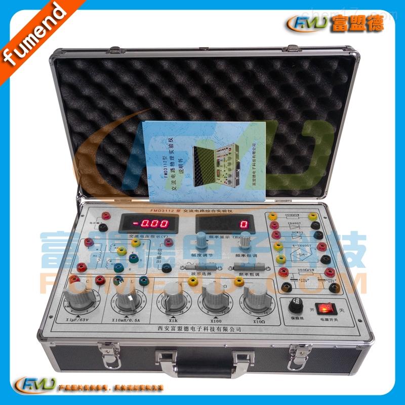 交流电路物理实验仪 型号:fmd3112