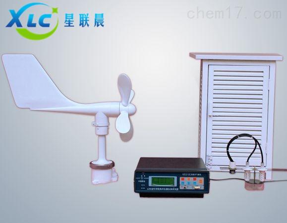 (风速、风向、干球、湿球)数字气象仪XC-XZC2-2C厂家直销