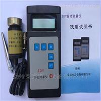 多功能振动测量仪器