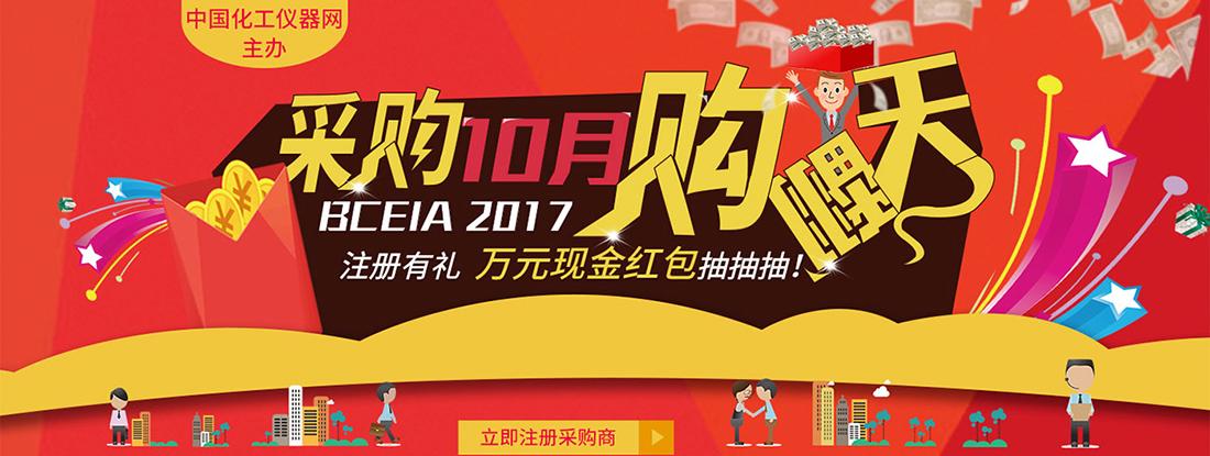 采購10月購翻天—BCEIA2017本網活動