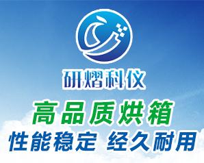 研熠科学仪器(上海)有限公司
