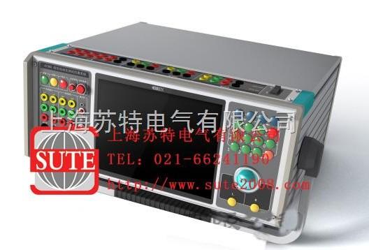 微机继电保护测试系统-公司动态-上海苏特