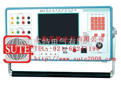 微机继电保护测试系统2012型-技术文章-上海苏特电气