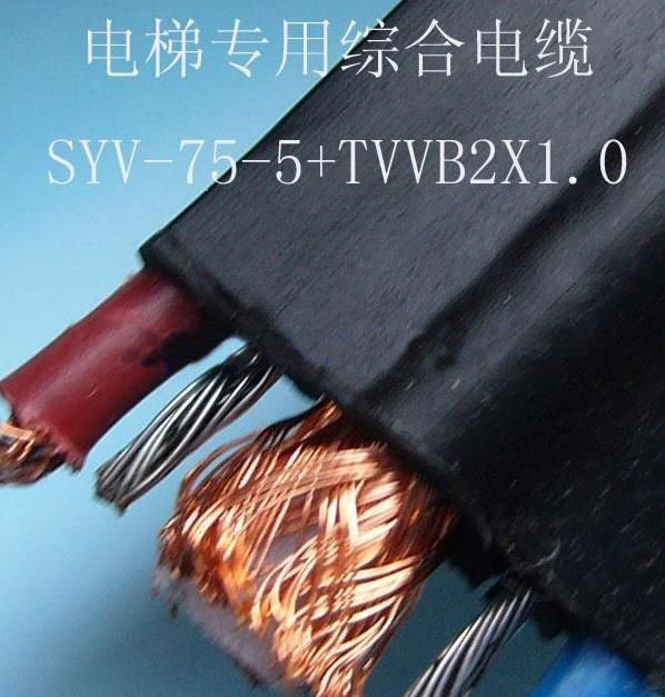 jl电梯专用综合电缆