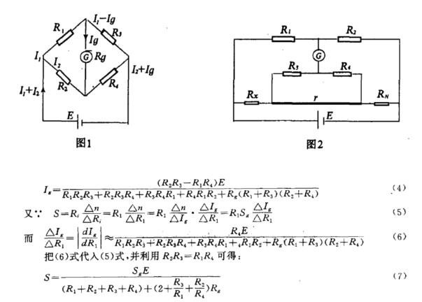 单臂电桥电路图见图1,(ps:双臂电桥电路图见图2)由基