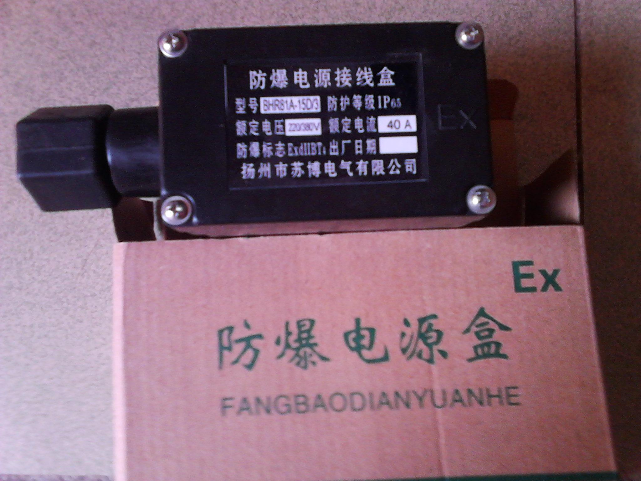 bhr81a-15d/3-防爆接线盒 电源接线盒