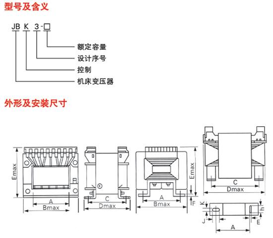jbk机床控制变压器 _供应信息