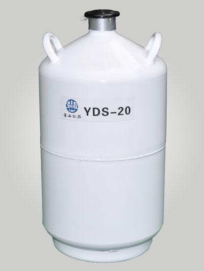 YDS-20亚西液氮罐