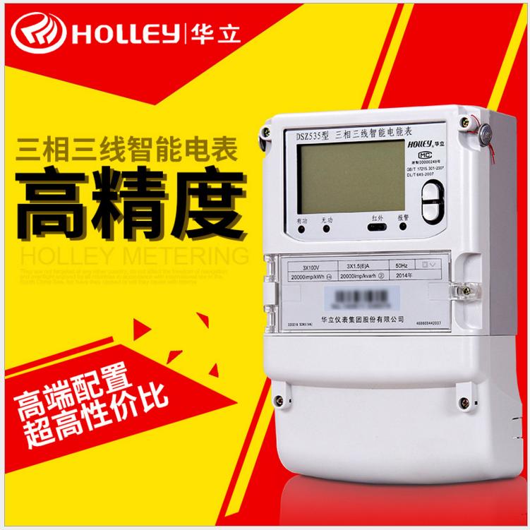 产品型号:华立DSZ535 产品名称:杭州华立DSZ535 0.5S三相三线多功能智能电能表|电度表 适应场所:工厂、车间等 主要功能:具有电量分时计量、拉闸断电、RS485通讯、红外通讯等功能,适用于频率为50Hz或60Hz交流有功电能计量。 主要特点:华立DSZ535三相三线多功能智能电能表采用高性能计量芯片,能实现小电流计量精度高,温度、频率变差小的优势,具有性能稳定、功能丰富、抗干扰能力强的特征,在操作便捷、自检纠错、数据安全及用电异常分析等方面精心设计,支持交直流自适应辅助电源供电。其采用全密封