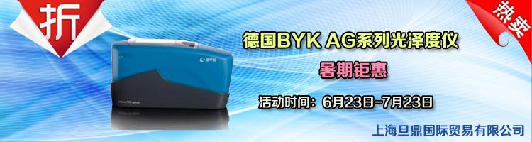 德国BYK AG系列光泽度仪暑期钜惠