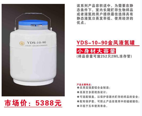 YDS-10-90