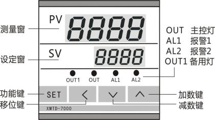 xmtg-7412智能温控仪