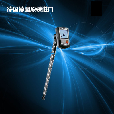 testo 405-V1热敏式风速计|风速测量仪
