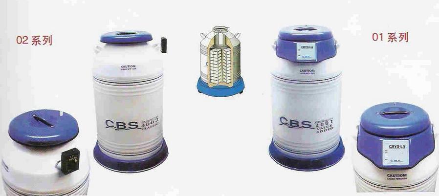 CBS液氮罐