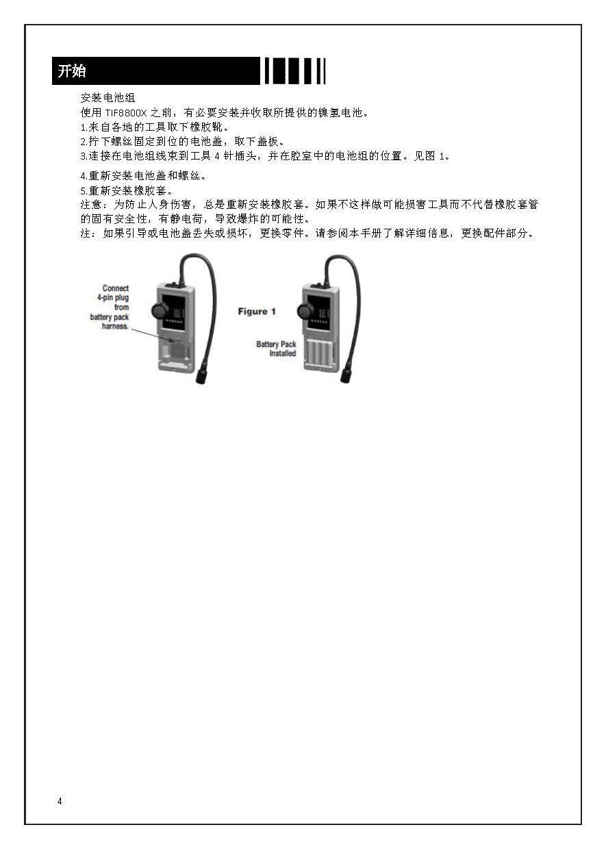 美国TIF8800X说明书截图4
