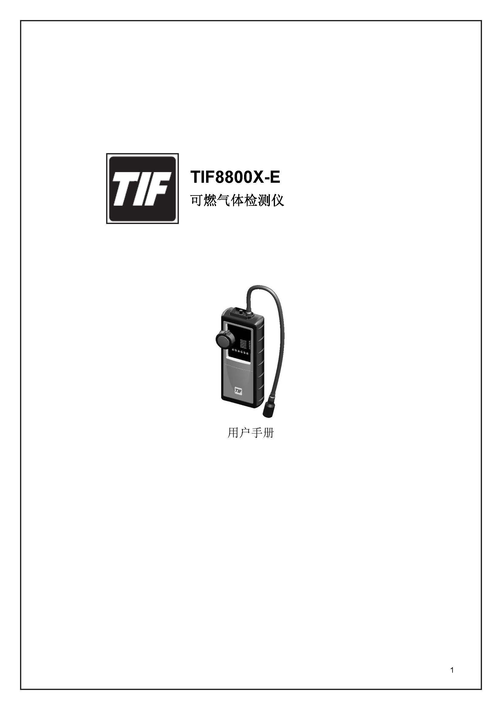 美国TIF8800X说明书截图1