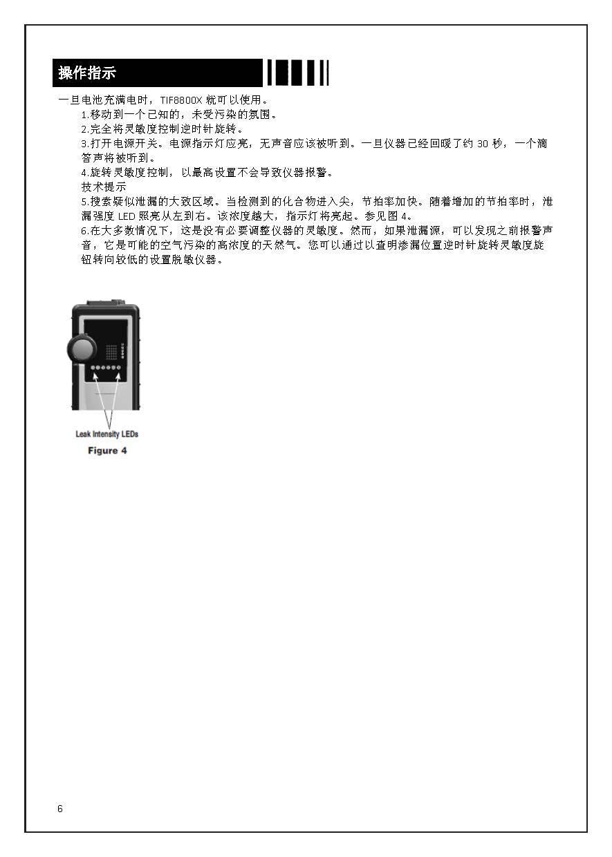 美国TIF8800X说明书截图6