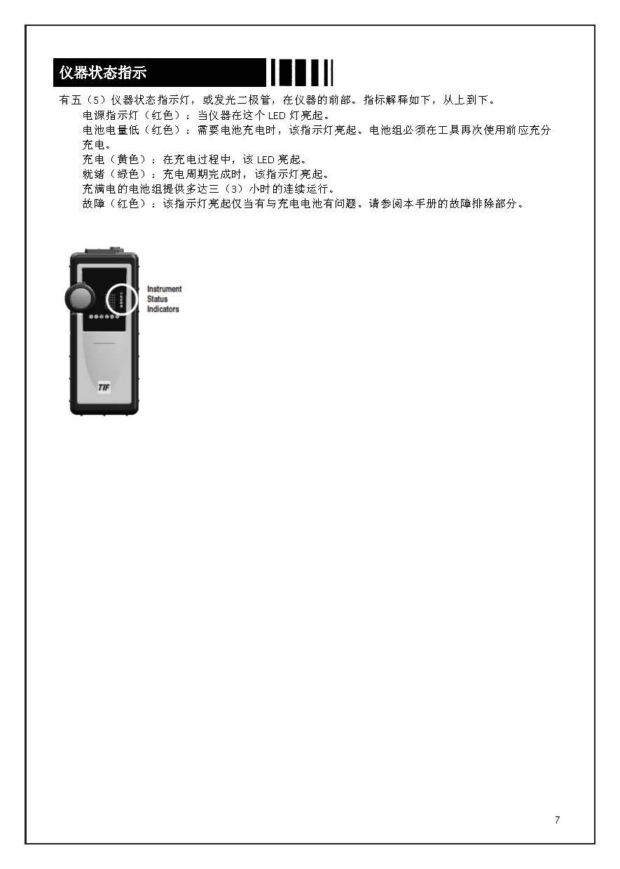 美国TIF8800X说明书截图7