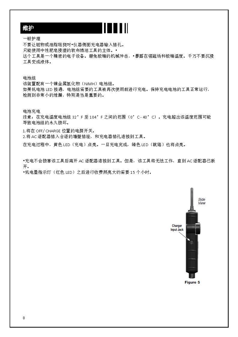 美国TIF8800X说明书截图8
