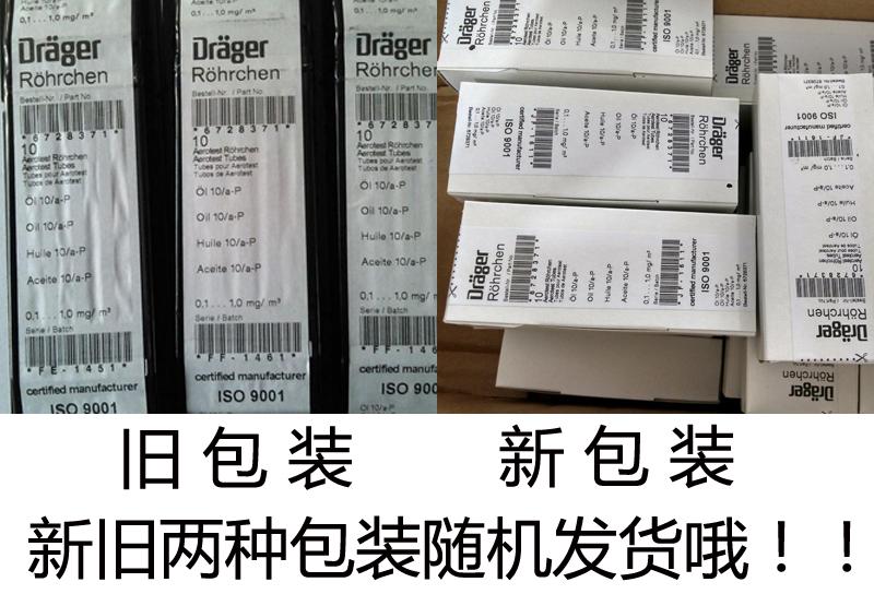 德尔格压缩空气油检测管6728371更换外包装啦!