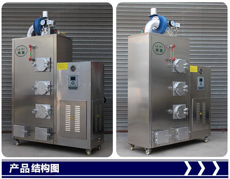 旭恩微型100KG生物质锅炉加盟