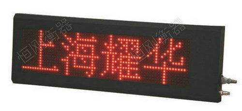 YHL点阵大屏幕显示器