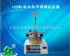 100ML电加热不锈钢反应器