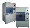 上海氙灯耐气候试验箱