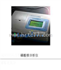 HR/GD0311P-S磷酸根分析仪价格