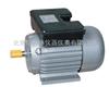 HAD-YC-7114单相电容起动异步电动机/单相电容启动电动机
