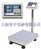 TCS上海闸北75 kg计数台秤,数螺丝用计数台秤