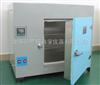 上海沪粤明704-3高温干燥箱/数显 不锈钢内胆 500度干燥箱