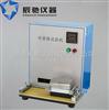 MCJ-1印刷品墨层耐磨擦试验机,磨擦试验仪