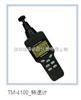 TM-4100转速表TM-4100转速表|泰玛斯品牌深圳华清总代理