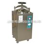 YXQ-LS-75SII立式压力蒸汽灭菌器/上海博迅超温保护蒸汽灭菌器