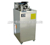 YXQ-LS-70A立式压力蒸汽灭菌器/上海博迅自动排气蒸汽灭菌器