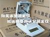 JT-60JINGTAI 牌卤素水分测定仪JT-60,卤素水分仪