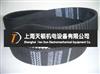 T10-1880耐高溫同步帶