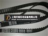 T10-2210鋼絲梯形同步帶