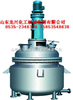 上海不锈钢反应釜报价、不锈钢电加热反应釜