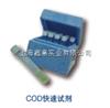 ELS027哈希采样管ELS027,哈希cod消解器,哈希cod测定仪